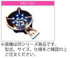 マルゼン ガス式 スーパージャンボバーナー MG-12RJ【代引き不可】【業務用ガスコンロ】【業務用ガスバーナー】
