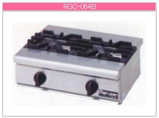 マルゼン ガス式 NEWパワークックガステーブルコンロ RGC-064B【代引き不可】【業務用】【ガスコンロ】【卓上コンロ】【2口】