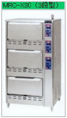 マルゼン ガス立体自動炊飯器 MRC-X3C【代引き不可】【業務用 炊飯器】【ガス炊飯器】【3段式】【7.5kg×3段】【マイコン炊飯】【各種炊飯】