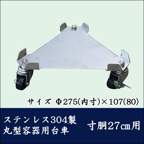 ステンレス三角台車 Sタイプ SSIC ステンレス304製 丸型容器台車 寸胴27cm用【代引き不可】