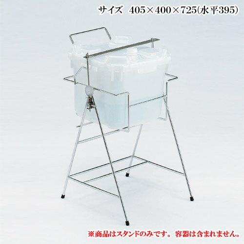 ステンレス缶スタンド 角度固定式 ASK-14 バッグインコンテナー用【代引き不可】