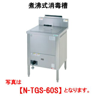 タニコー 煮沸式消毒槽 N-TGS-60S【代引き不可】【殺菌消毒槽】【煮沸消毒機】