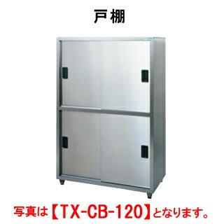 タニコー 戸棚 TX-CB-150A【代引き不可】【業務用】【収納棚】【棚】