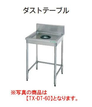 タニコー ダストテーブル TX-DT-75A【代引き不可】【業務用】【板金物】【ダストシューターシンク】