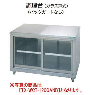タニコー 調理台/ガラス戸式(バックガードなし) TX-WCT-180GBW【代引き不可】【業務用】【業務用調理台】【作業台】【厨房機器】