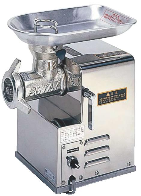 電動ミートチョッパー#12 VR-250DX【代引き不可】【ミンチ機】【挽肉器】【業務用厨房機器厨房用品専門店】