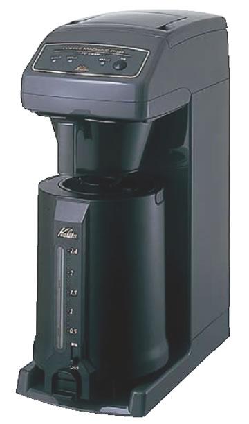 カリタ業務用コーヒーマシン ET-350 【代引き不可】【珈琲マシン 珈琲用品】【喫茶用品】【コーヒーマシン コーヒー用品】【Kalita】【業務用厨房機器厨房用品専門店】