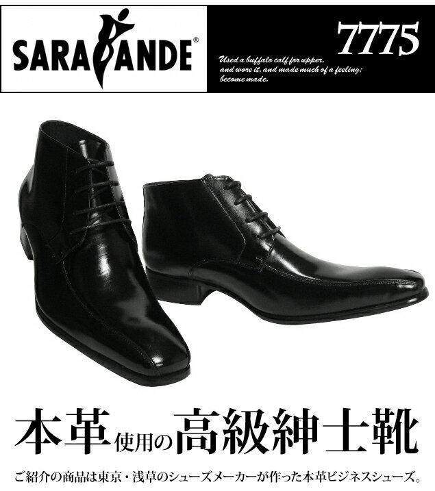【7775】【SARABANDE】高ヒールで美脚・脚長★本革紐シュートブーツ★牛革ビジネスシューズブラック・ダークブラウン2色展開