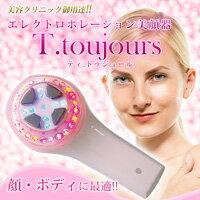 エレクトロポレーション美顔器 T.toujours(ティ.トゥジュール)/美容 コスメ 香水 美顔器 スチーマー 美顔器 超音波美顔器