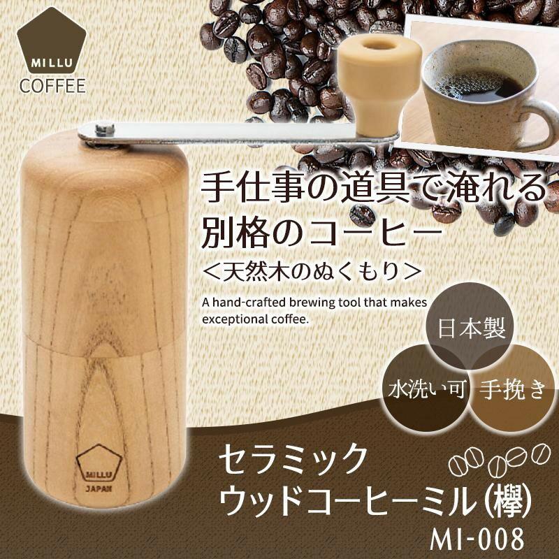 MILLU COFFEE セラミック ウッドコーヒーミル (欅) MI-008【調理用品】