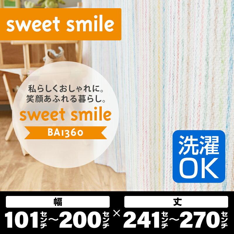 カーテン アスワン sweet smile スウィートスマイル BA1360 幅110~200cm×丈241~270cm オーダーカーテン 【1.5倍ヒダ 日本製】 納期7日程度
