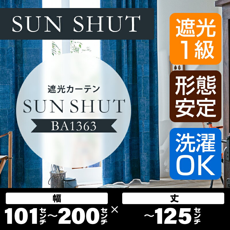 カーテン アスワン SUN SHUT 遮光カーテン BA1363 幅110~200cm×丈60~125cm オーダーカーテン 【1.5倍ヒダ 日本製 形態安定加工付き】 納期7日程度