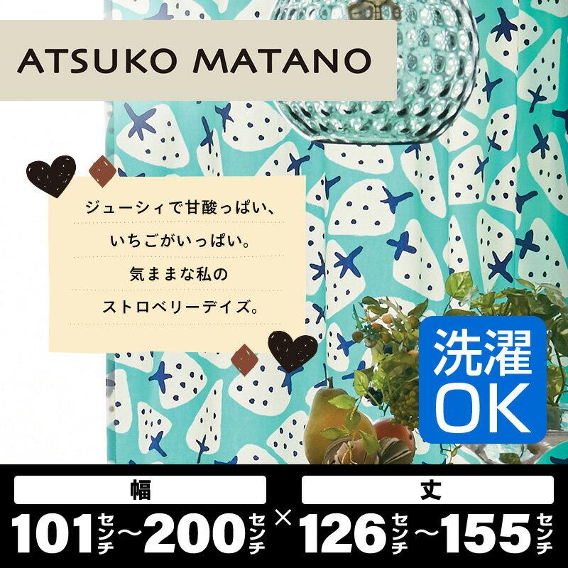 カーテン アスワン ATSUKO MATANO BA7101 幅110~200cm×丈126~155cm オーダーカーテン 【1.5倍ヒダ 日本製】 納期7日程度