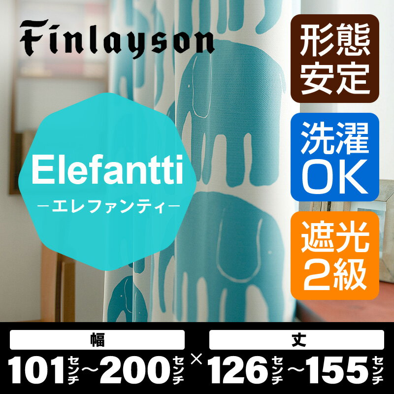 アスワン フィンレイソン finlayson BA7701 幅110~200cm×丈126~155cm オーダーカーテン 【1.5倍ヒダ 日本製 形態安定加工付き】 納期7日程度