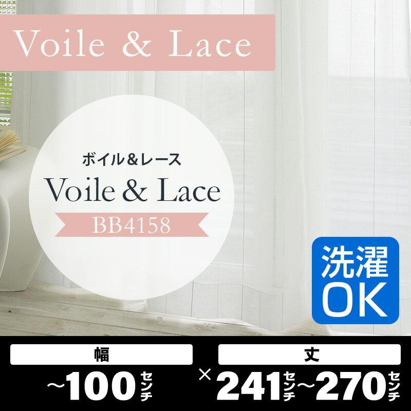 アスワン Voile & Lace ボイル&レース BB4158 幅50~100cm×丈241~270cm オーダーカーテン 【1.5倍ヒダ 日本製】 納期7日程度