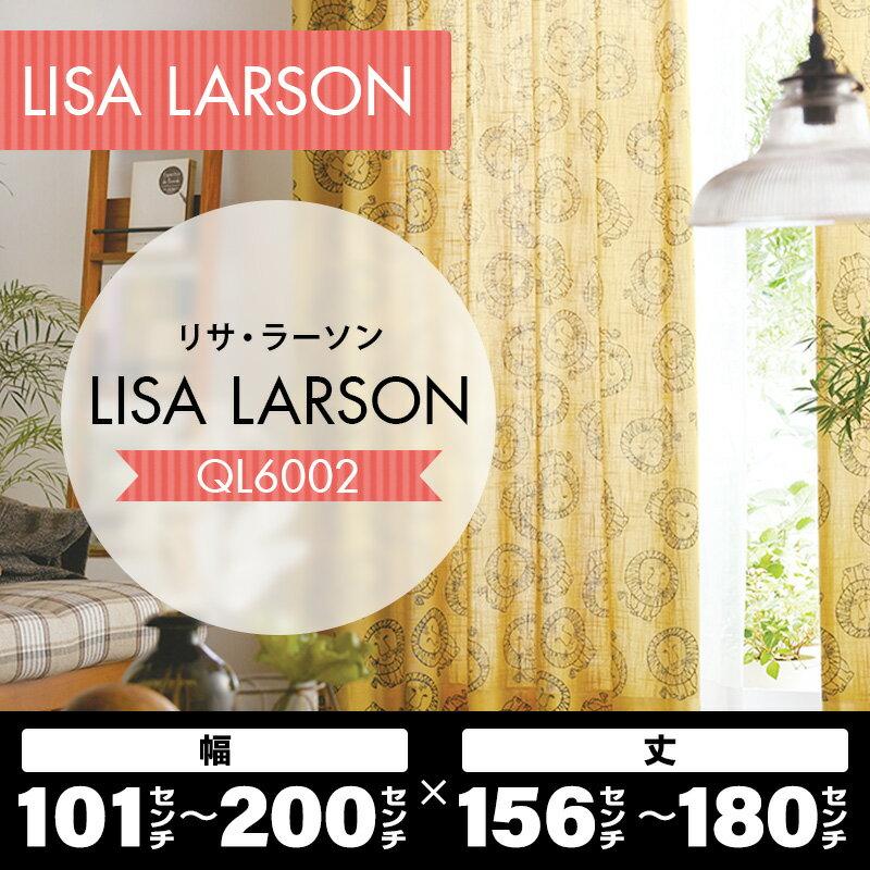 アスワン LISA LARSON リサ・ラーソン QL6002 ライオン 幅101~200cm×丈156~180cm オーダーカーテン 【1.5倍ヒダ 日本製】 納期7日程度