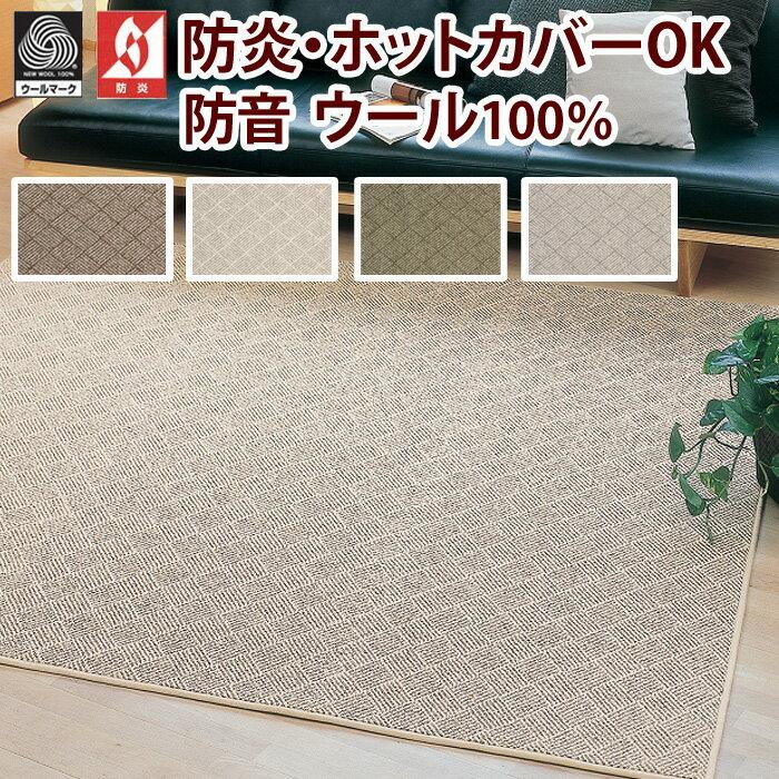 数量限定特価 日本製 防炎ラグ prevell プレーベル 北欧 デザイン ラグ カーペット 約190×240cm 絨毯 ウール100% ペルデ2