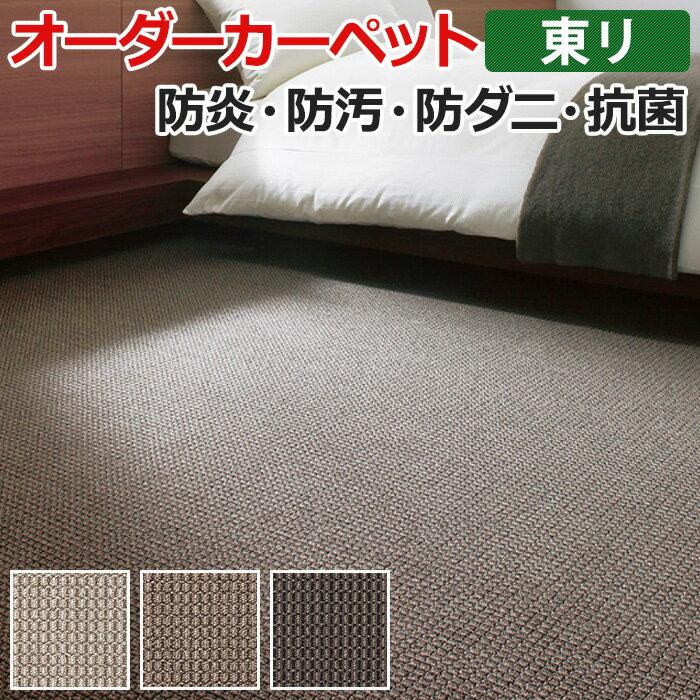 最高の オーダーカーペット 東リ カーペット 絨毯 じゅうたん ラグ マット ミリティムII 約250×350cm 抗菌 防汚 防炎 織り模様 ナチュラル シンプル 業務用