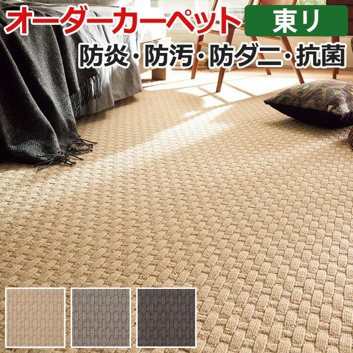 【送料無料】オーダーカーペット 東リ カーペット 絨毯 じゅうたん ラグ マット メドレーライン 約364×50cm 抗菌 防汚 防炎 ニット模様 かご編み柄 業務用 北欧