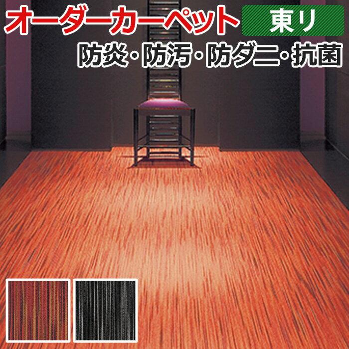 薄利 オーダーカーペット 東リ カーペット 絨毯 じゅうたん ラグ マット シャサーヌ 約200×350cm 抗菌 防汚 防炎 かすり模様 高級感 業務用 個性的