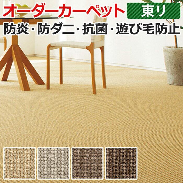 圧倒的に オーダーカーペット 東リ カーペット 絨毯 じゅうたん ラグ マット セグエ 約364×450cm 抗菌 防炎 リーズナブル ポリプロピレン 安い 色あせにくい