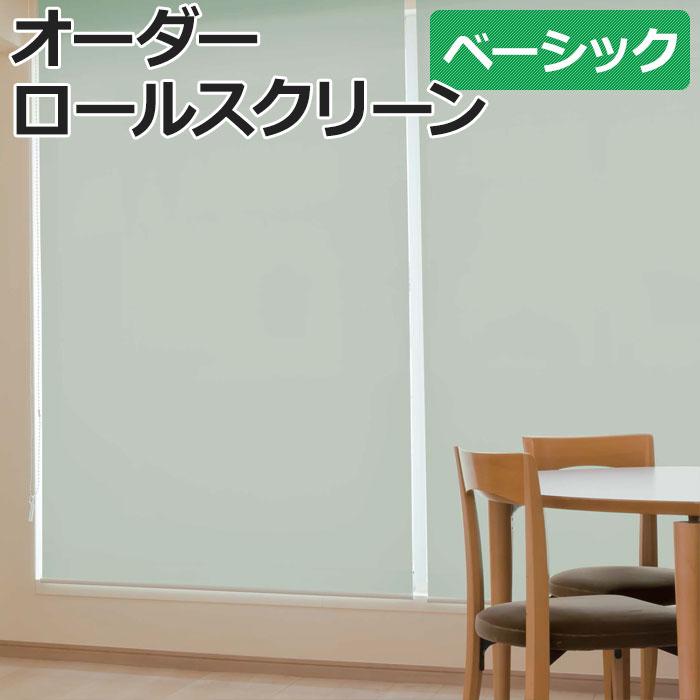 【送料無料】オーダーロールスクリーン 無地 【プルコード式】180×200cm【40%OFF】日本製 目隠し 仕切り 模様替え サイズオーダー 色 カラー 選べる