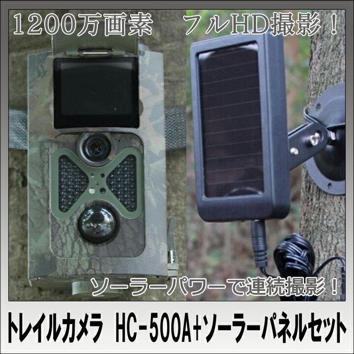 【送料無料】トレイルカメラ HC-500A+ソーラーパネルセット 並行輸入品  02P03Dec16