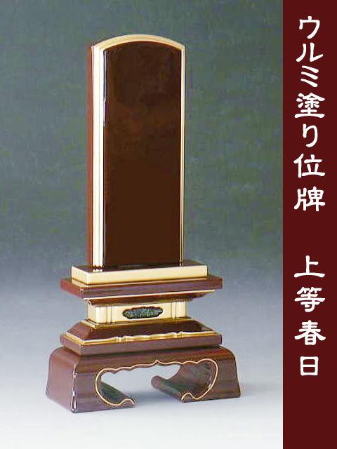 ウルミ塗り位牌 上等春日3.5号(かすが)【送料無料】