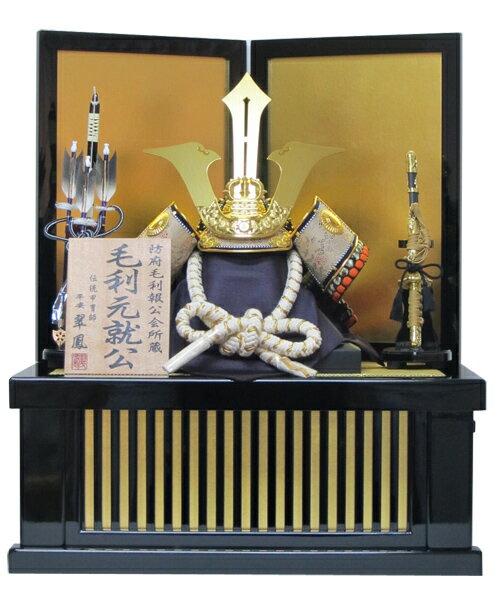 五月人形 毛利元就 着用兜収納飾りYN13GTKS 三本の矢 収納飾り 兜飾り kabuto yoroi