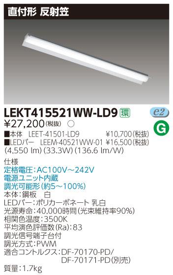 【2013新作】 LED蛍光灯 東芝直管形LEDベースライト LED照明 TENQOOシリーズ 直付形 反射笠  Hf32形2灯用定格出力形器具相当  電球色 5200lm 調光タイプ