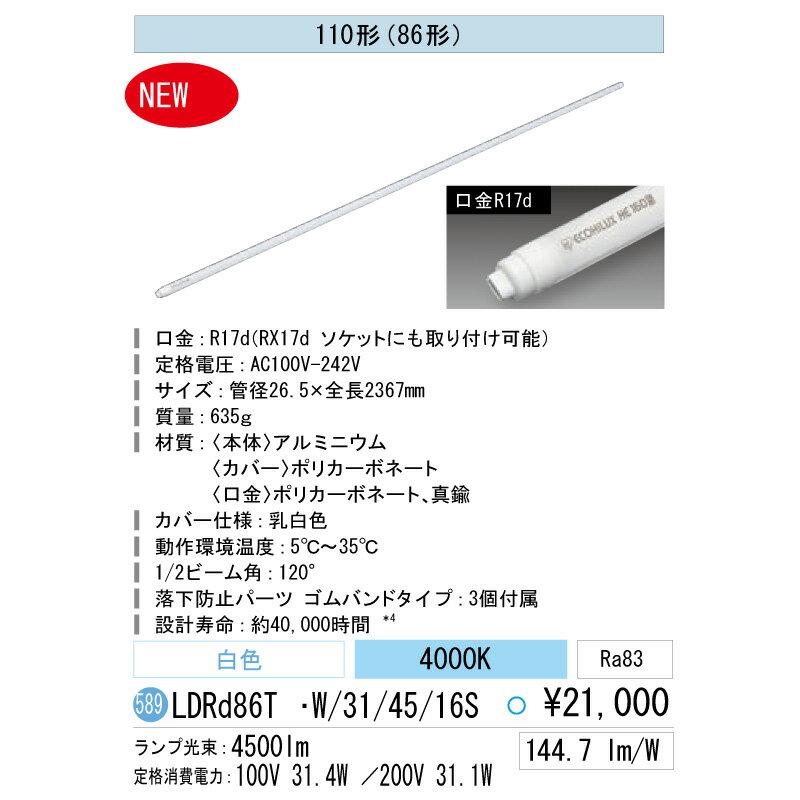 【代金引換不可】LED蛍光灯 LED照明 アイリスオーヤマ110W型 白色 4500lm ECOHiLUX HE 160S LDRd86T・W/31/45/16S
