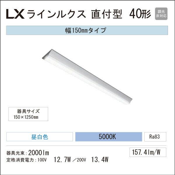 アイリスオーヤマ LED一体型ベースライト LXラインルクス 直付型 40形 幅:150mm 2000lmタイプ FLR40形×1灯器具相当 昼白色