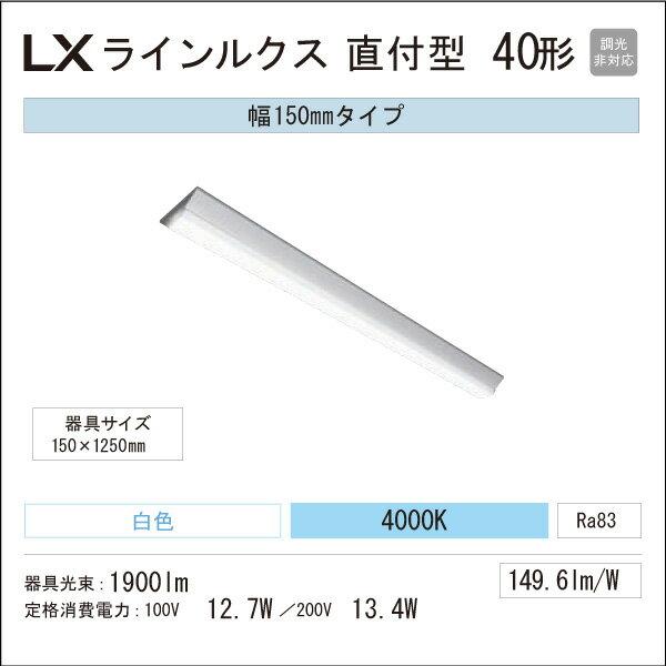 アイリスオーヤマ LED一体型ベースライト LXラインルクス 直付型 40形 幅:150mm 2000lmタイプ FLR40形×1灯器具相当 白色