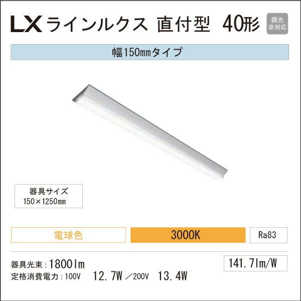 アイリスオーヤマ LED一体型ベースライト LXラインルクス 直付型 40形 幅:150mm 2000lmタイプ FLR40形×1灯器具相当 電球色