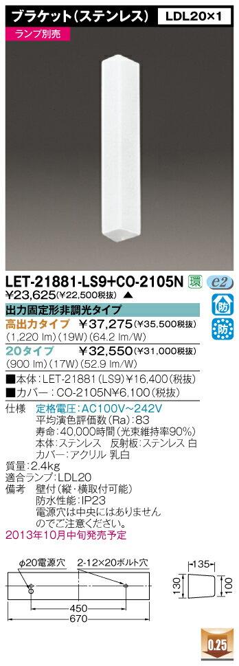 LED蛍光灯 東芝直管形LEDベースライト FL40Wブラケットステン1灯式器具 LET-21881-LS9+CO-2105N