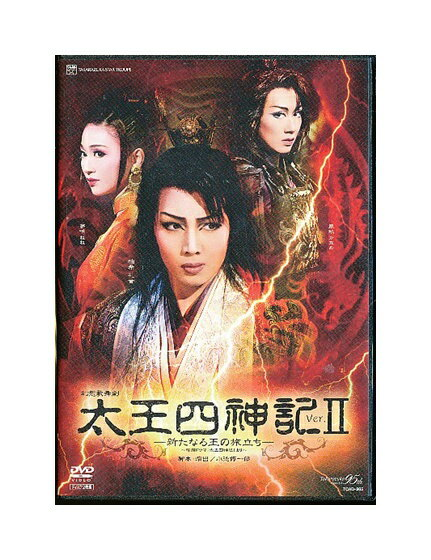 【中古】DVD/宝塚歌劇「 太王四神記 Ver.2 -新たなる王の旅立ち- 」