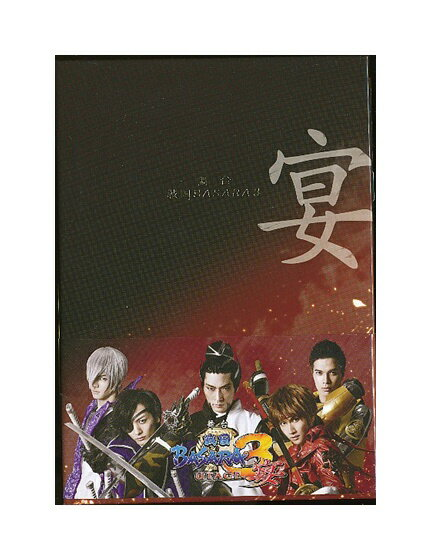 【中古】DVD「 舞台『戦国BASARA3宴』 」初回限定版