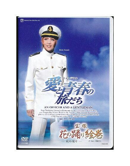 【中古】DVD/宝塚歌劇「 愛と青春の旅だち / 花の踊り絵巻 秋の踊り 」柚希礼音