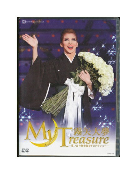 【中古】DVD/宝塚歌劇「 霧矢大夢 My Treasure 思い出の舞台集&サヨナラショー 」 退団記念