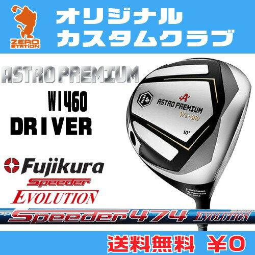 マスターズ アストロプレミアム WI460 ドライバーMASTERS ASTRO PREMIUM WI460 DRIVERSpeeder EVOLUTION カーボンシャフトオリジナルカスタム
