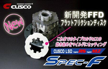 クスコ LSD  Type-MZ SPEC-F 1&2WAY(2WAY) ローレル HC34 96.12-97.6 RB20DE AT リア用 標準デフ:ビスカス
