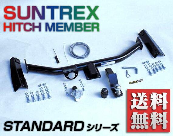 良い製品 [SUNTREX] タグマスター ヒッチメンバー STD(Cクラス) 【 ハイエース KR-KDH220K 】 汎用ハーネス 【代引不可】