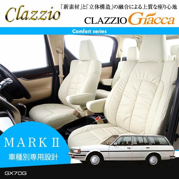 [Clazzio] クラッツィオ ジャッカ シートカバー マークII ワゴン GX70G S63/10~H9/3 5人乗 [LG / LG-グランデエディション] ※代引不可 ※沖縄・北海道・離島は送料3564円(税込)