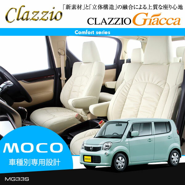 [Clazzio] クラッツィオ ジャッカ シートカバー モコ MG33S H23/3~H24/4 4人乗 [S / S-FOUR] ※代引不可 ※沖縄・北海道・離島は送料3564円(税込)