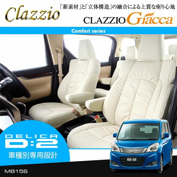 [Clazzio] クラッツィオ ジャッカ シートカバー デリカ D:2 MB15S H25/9~H27/11 5人乗 [Gリミテッドの4WD] ※代引不可 ※沖縄・北海道・離島は送料3564円(税込)