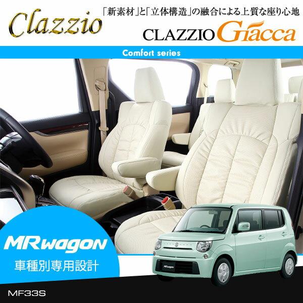 [Clazzio] クラッツィオ ジャッカ シートカバー MRワゴン MF33S H25/7~ 4人乗 [L] ※代引不可 ※沖縄・北海道・離島は送料3564円(税込)