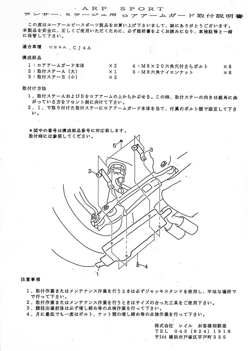 超激安 [LAILE] レイル ARP SPORT リアロアアームガード ミツビシ ミラージュ [CJ4A 95.10~02.8] ※代引不可