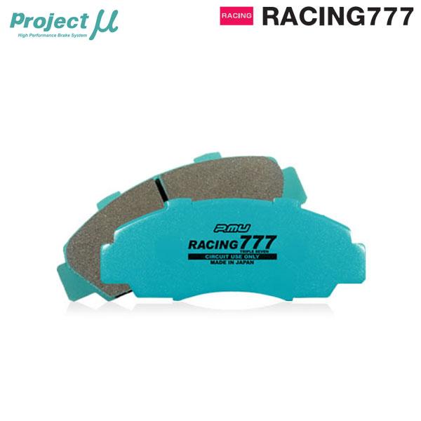 [Projectμ] プロジェクトミュー ブレーキパッド RACING 777 前後 1台分 セット 【ミラージュ  CB2A 91.10~95.9 リアディスク 1500cc】 本州・北海道は送料無料 沖縄・離島は送料1000円(税別)