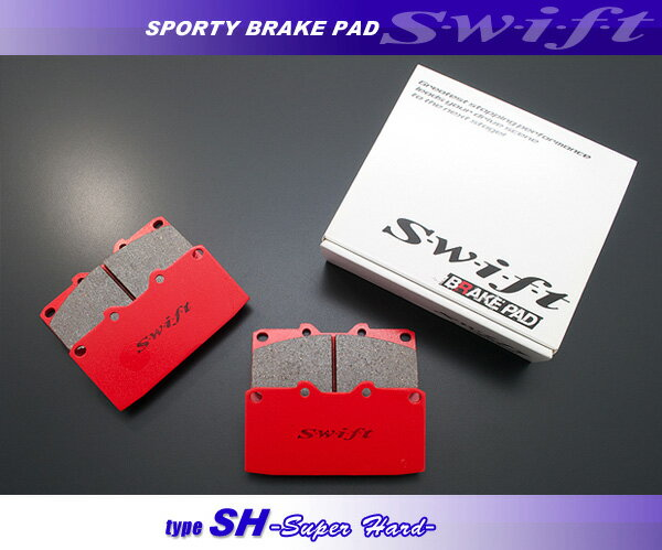 swift ブレーキパッド ≪typeSH スーパーハード(1台分セット)≫ 【セレナ [C26系 全車] 2000 '10.11~】 【代引不可】 (※北海道/沖縄/離島は送料別)