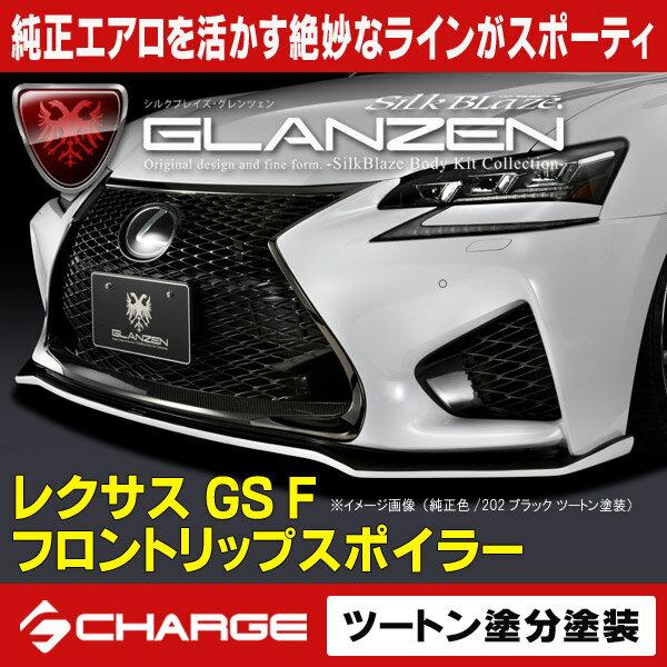 レクサス GS F フロントリップス�イラー[塗装済/ツートン塗分塗装]グレンツェン [代引��]